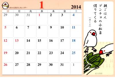 文鳥さんカレンダー.jpg