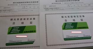 観光英検2級☆ 親子で合格しまし...
