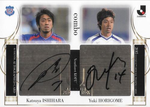 2015J.cards_CSG29_Ishihara_Katsuya&Horigome_Yuki_ComboAuto.jpg