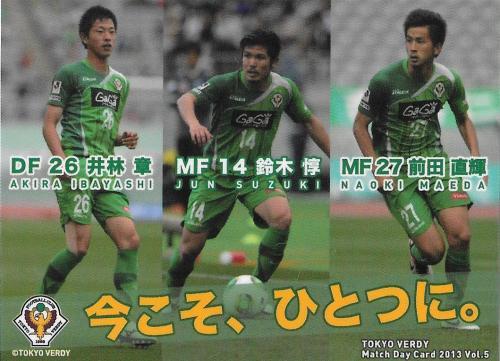 2013Verdy_Match_Day_Card_Vol.5_Ibayashi&Suzuki&Maeda.jpg