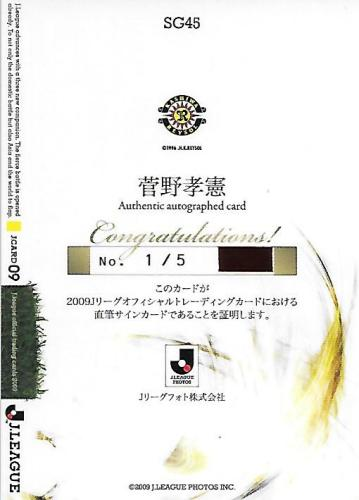 2009J.cards_SG45_Sugeno_Takanori_Auto_Parallel_1.jpg