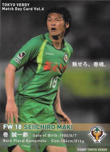 2012Verdy_Match_Day_Card_Vol.6_Maki_Seiichirou.jpg