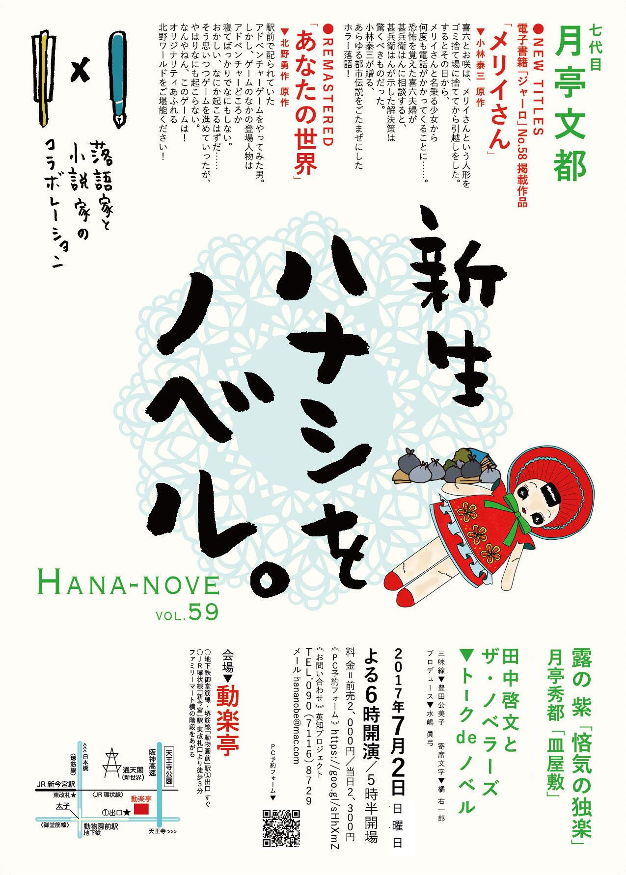 hananove59_a