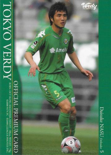 2008Verdy_Official_Premium_Card_VN-PC2_Nasu_Daisuke.jpg