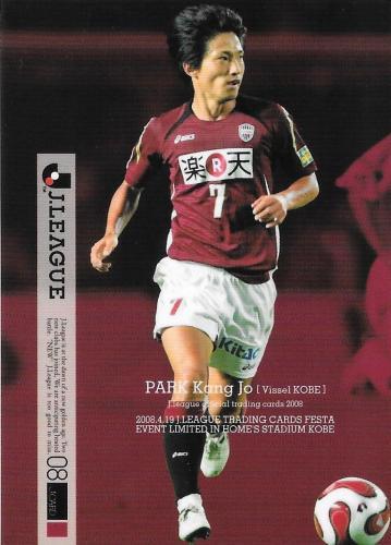 2008J.cards_PR5_Park_Kang_Jo_Promo_omote.jpg