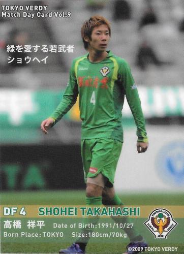 2012Verdy_Match_Day_Card_Vol.9_Takahashi_Shohei.jpg