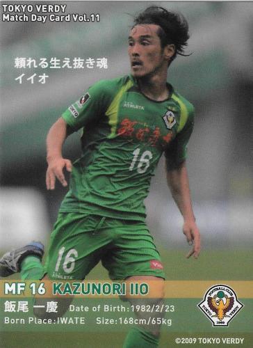 2012Verdy_Match_Day_Card_Vol.11_Iio_Kazunori.jpg