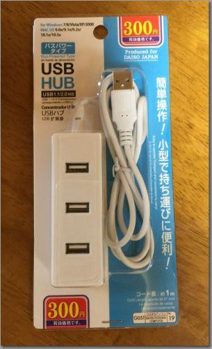 ダイソー03 USBハブ.jpg
