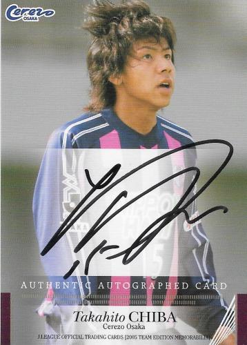 2005TE_Cerezo_Chiba_Takahito_Auto.jpg