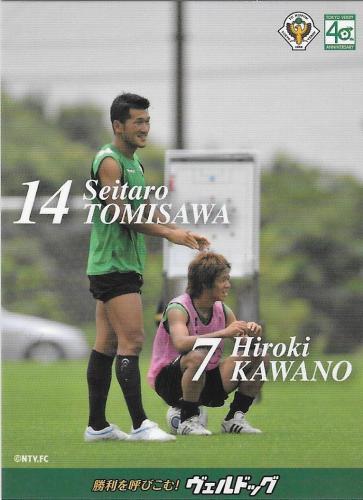 2009Verdog_Tomisawa_Seitaro&Kawano_Hiroki.jpg
