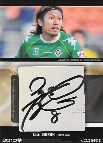 2010J.cards_SG129_Shibasaki_Kosei_Auto.jpg