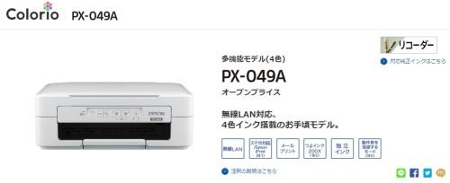 カラリPX-049A.jpg