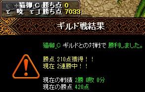 RedStone 16.07.06[01]結果.jpg