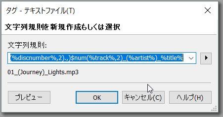 MP3_09_mp3tag.jpg