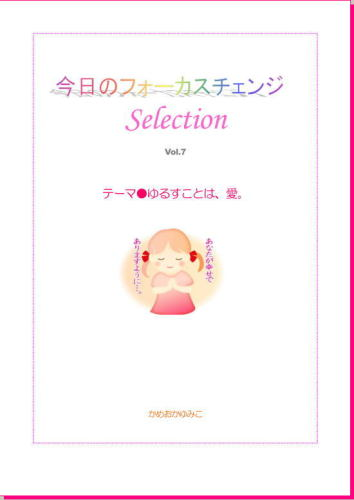 selection007表紙.jpg