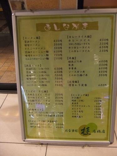 桂@パラッツォ馬橋駅前店の店頭メニュー20120805.JPG