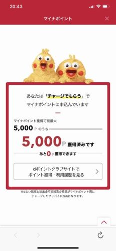 d払いチャージ_04.jpg