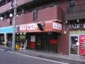 西新井本町2丁目・赤べこ(未入店・閉店).jpg