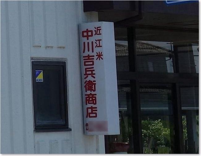 05近江米R