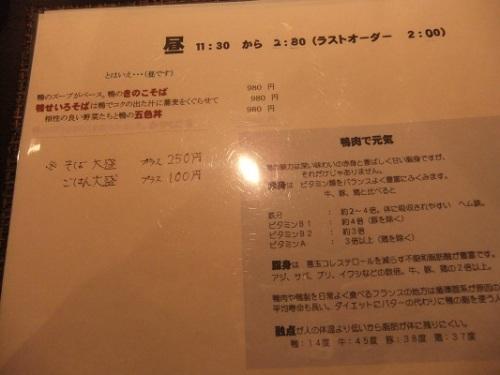 鴨亭@築地のメニュー20120214.JPG