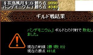 RedStone 13.06.06[01]結果.jpg