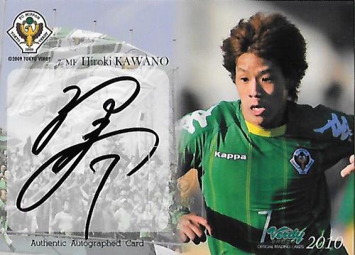 2010Verdy_Official_SG4_Kawano_Hiroki_Auto.jpg