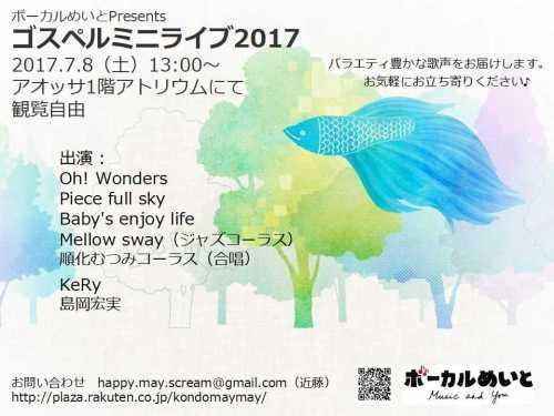2017-7月アオッサA 2.jpg