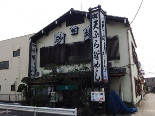 西伊興3丁目・砂場20130307.JPG