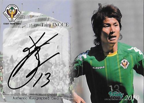 2010Verdy_Official_SG7_Inoue_Taira_Auto.jpg