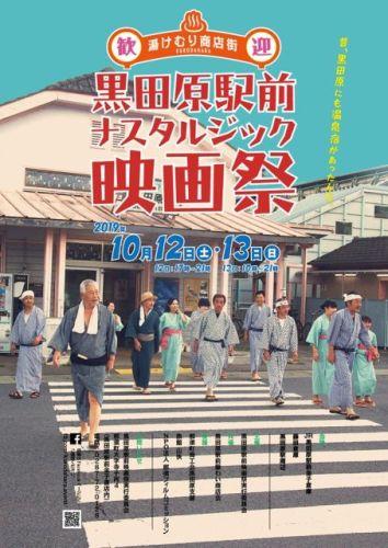 190923kurodaharaiegasai.jpg