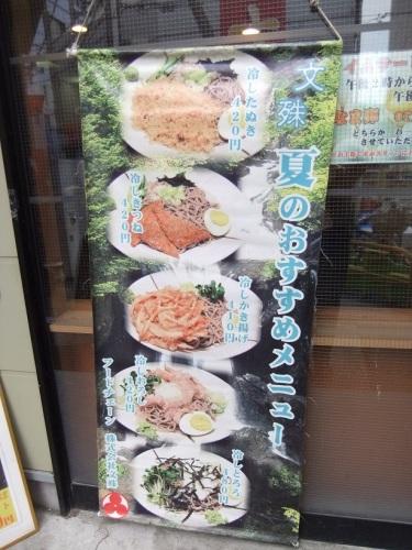 文殊亀戸店のPOP220120529.JPG