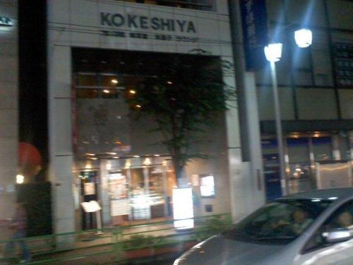 東京風景,東京都杉並区,西荻窪駅,中央線,こけし屋