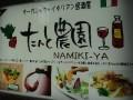 たんと志木店14.6.9.jpg
