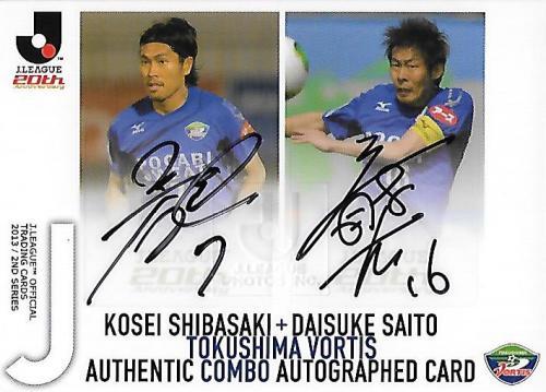 2013J.cards2nd_CSG35_Shibasaki_Kosei&Saito_Daisuke_ComboAuto.jpg