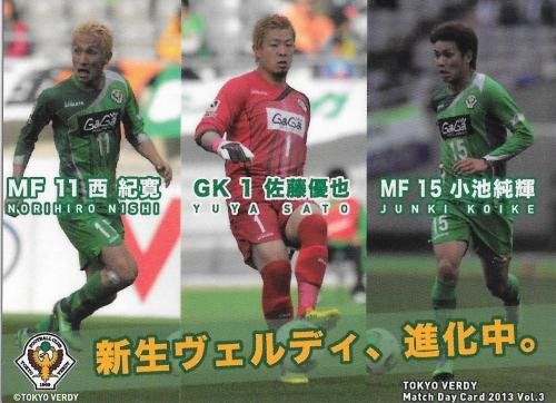 2013Verdy_Match_Day_Card_Vol.3_Nishi&Sato&Koike.jpg