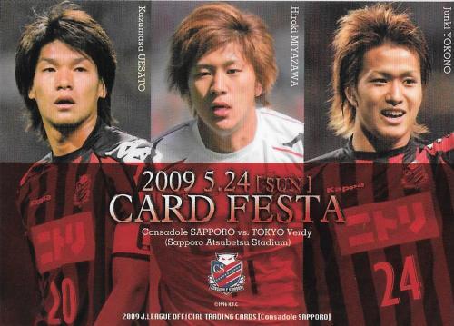 2009TE_Consadole_CSPR1_Uesato&Miyazawa&Yokono_Promo.jpg