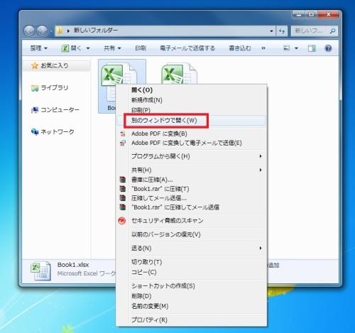 Excel2010ファイルを別々のウィンドウで開く3つの方法(Windows7 ...