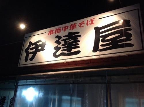 伊達屋全景 (2).jpg