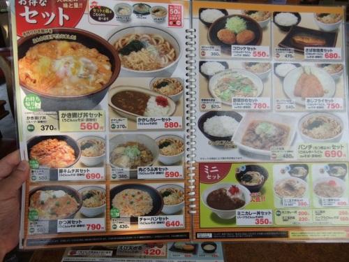 山田うどん谷塚店のメニュー420120617.JPG