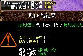 RedStone 15.05.15[02]結果ふぁう.jpg