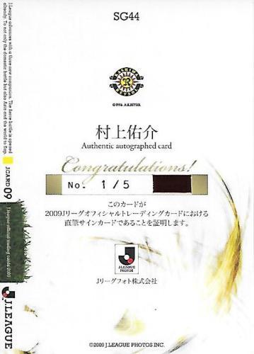 2009J.cards_SG44_Murakami_Yusuke_Auto_Parallel_1.jpg