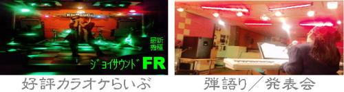 karaokeライブ.JPG