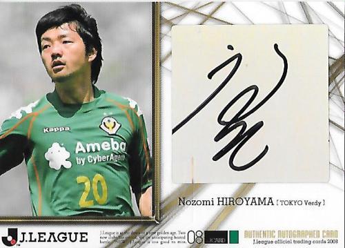 2008J.cards_SG64_Hiroyama_Nozomi_Auto.jpg