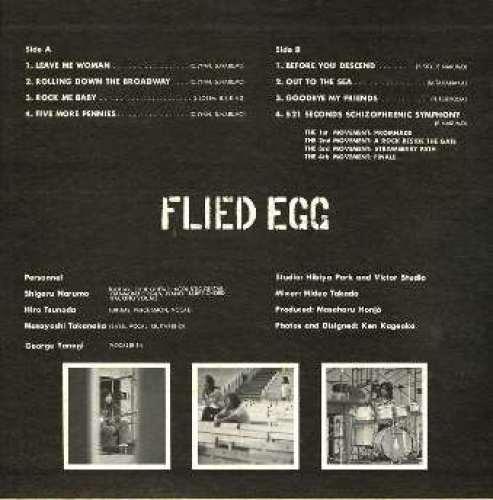 第47回は、フライド・エッグのLP盤「グッバイ・フライドエッグ」 | 素敵なミュージシャン達 - 楽天ブログ