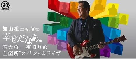 加山 雄三祝80歳