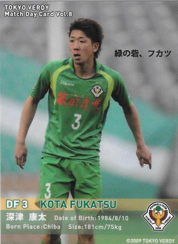 2012Verdy_Match_Day_Card_Vol.8_Fukatsu_Kota.jpg