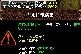 RedStone 16.01.29[01]結果.jpg