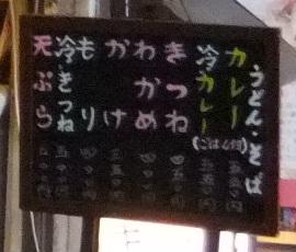 慶屋@有楽町の店頭メニュー20121201.JPG