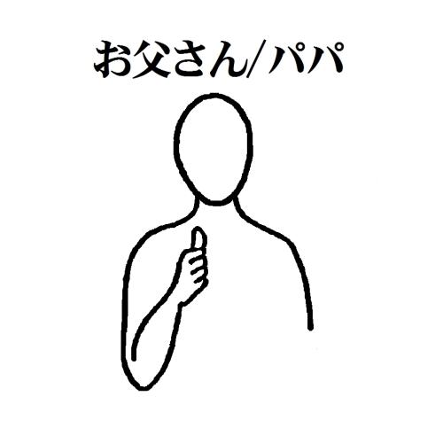 1-01 お父さん パパ.jpg