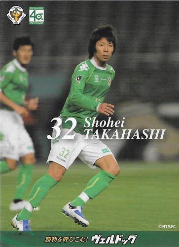 2009Verdog_Takahashi_Shohei.jpg